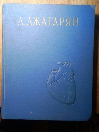Атлас хирургии сердца