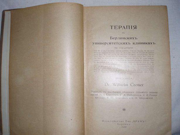ТЕРАПИЯ в Берлинских университетских клиниках . W.CRONER1922г. Обмен .