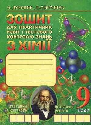 Зошит з хімії 9 клас