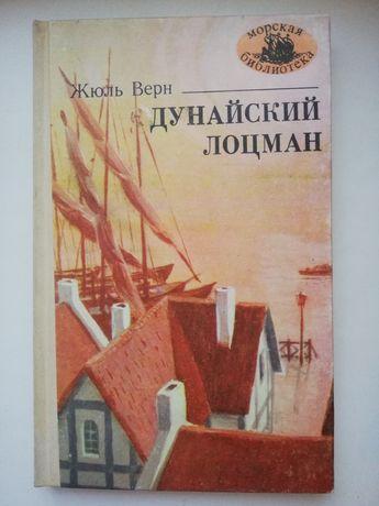 """Книга Жуль Верн """"Дунайский Лоцман"""""""