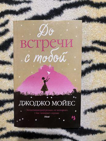 Продається книга.  Джоджо Мойес «До встречи с тобой»