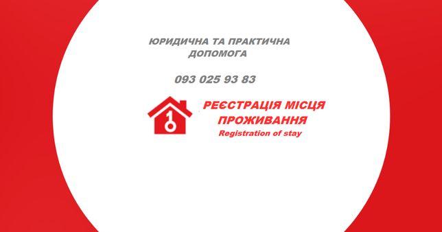 Услуги регистрации места жительства. Прописка в Запорожье.