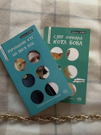 Книги « Вуличний кіт на ім'я Боб» і «Світ очима кота Боба»