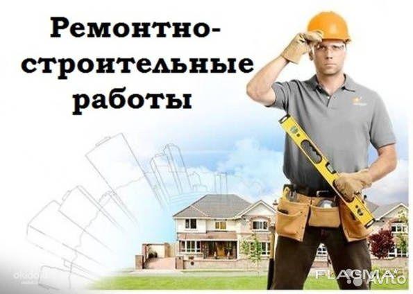 Строительные работы, кровельные работы, электрика, видеонаблюдение!