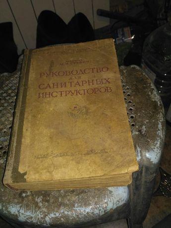 Продам книгу1942 года