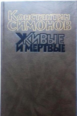 Симонов Константин, Живые и мертвые в 3-х томах