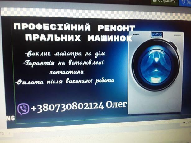 Ремон пральних машин