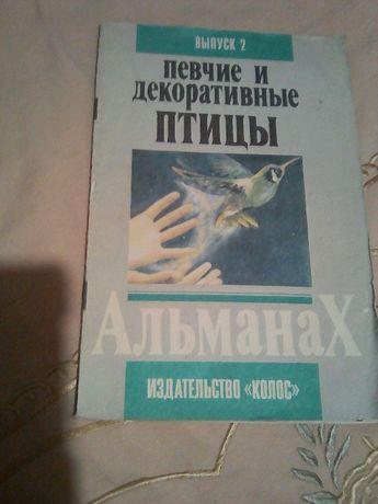Певчие и декоративные птицы. 1992 г.
