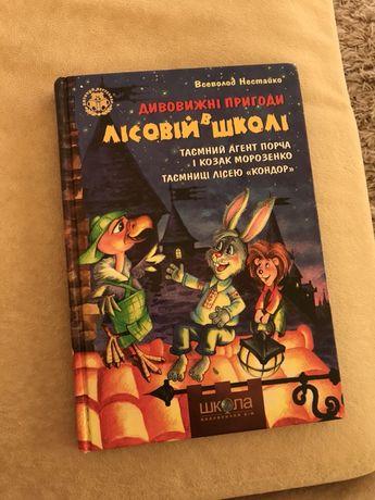 Пригоди в Лісовій Школі Дитяча Книга
