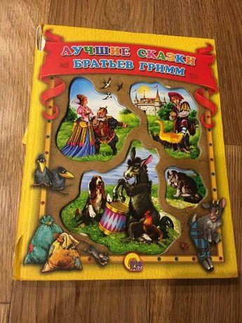 Книга сказки для детей