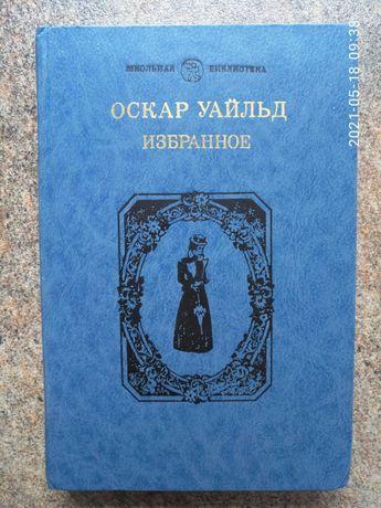 Оскар Уайльд «Избранное», Москва, изд. Просвещение 1990г 384 стр