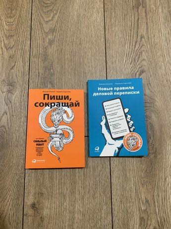 КОМПЛЕКТ | Ильяхов | Пиши Сокращай |Новые правила деловой переписки