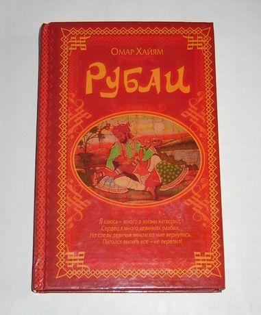 Книга Рубаи Омар Хайям