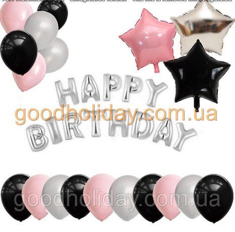 Шары фольгированные Happy Birthday с Днем Рождения шарики буквы набор