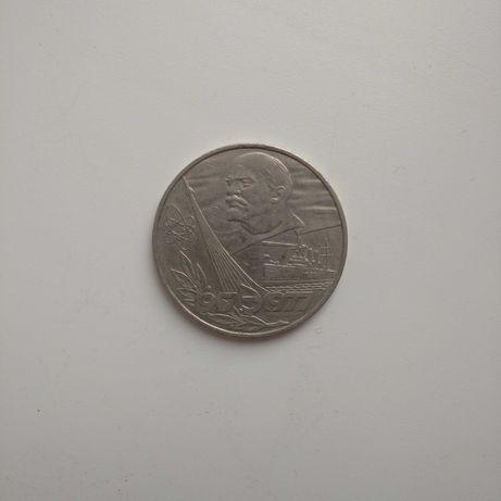 Юбилейная монета советской власти (60 лет)