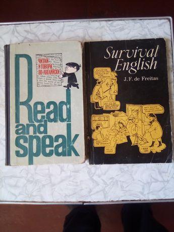 """С.Д.Лыско """"Читай и говори по-английски."""""""