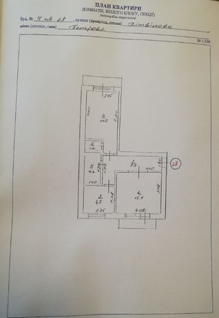 Продам 2 к квартиру, Петрове, вул. Літвінова буд. 4