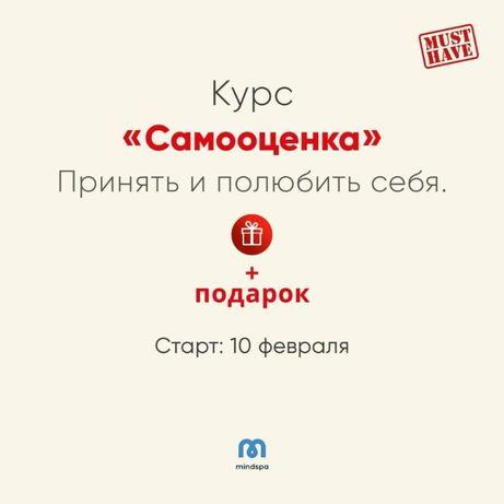Ника Набокова 17 курсов Отношения Самооценка Антиодиночество Антистрес