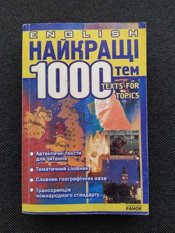 ENGLISH. Найкращі з 1000 усних тем з паралельним перекладом