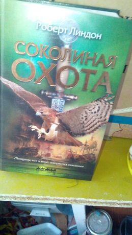 Соколиная охота книга