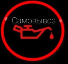 Покупаем моторное масло б.у