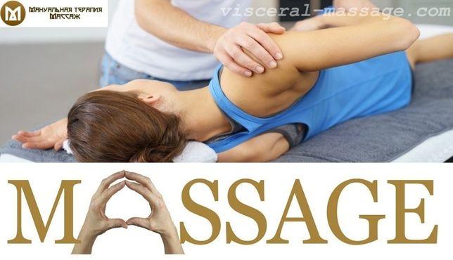 Профессиональный массаж и мягкие мануальные техники.