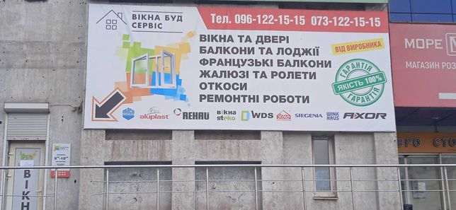 ОКНА Лоджии Балконы