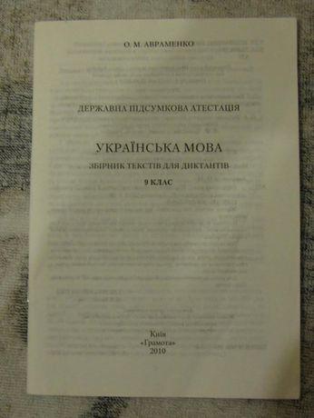 ДПА. Українська мова. Збірник текстів для диктантів 9 клас 2010