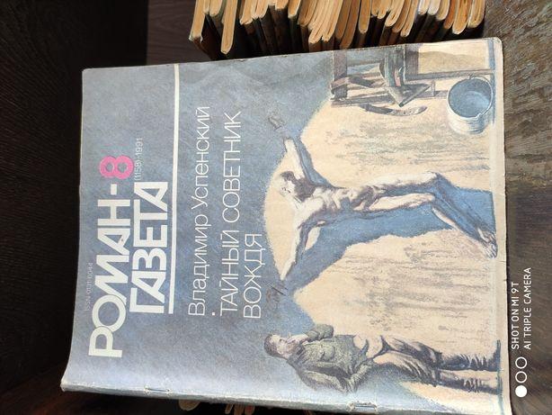 Продам роман- газеты за 200 грн