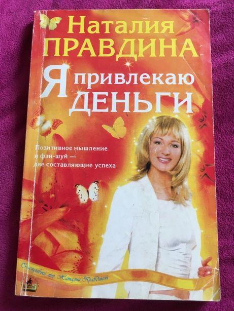Книга Наталья Правдина Я привлекаю деньги