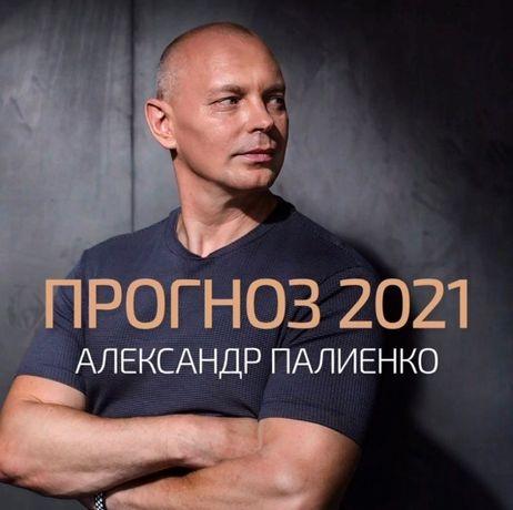 Александр Палиенко Вебинары Книга Прогноз 2021 Любовь к себе Свобода
