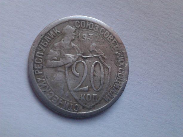Монета 20 коп. СССР 1932г