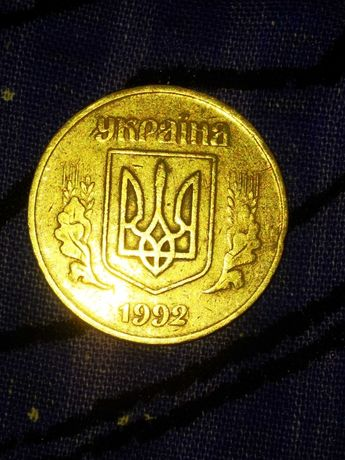 Монета 50 копеек 1992 года