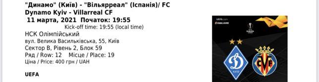 Билеты Динамо - Вильярреал 11.03.2021 (свои, дешевле)