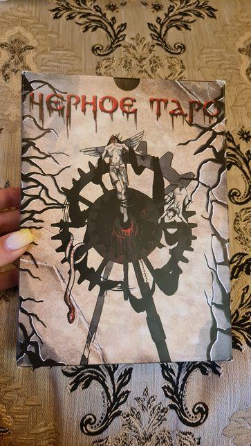 Карты таро Черное таро