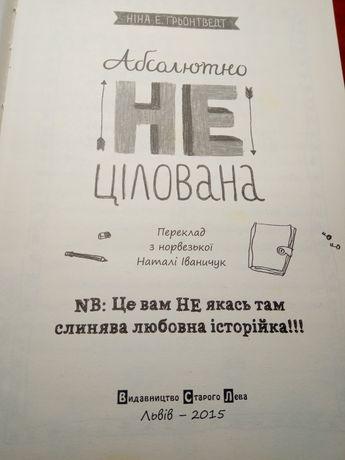 Продам книгу  видавництво  Старий лев. 2015 рік.