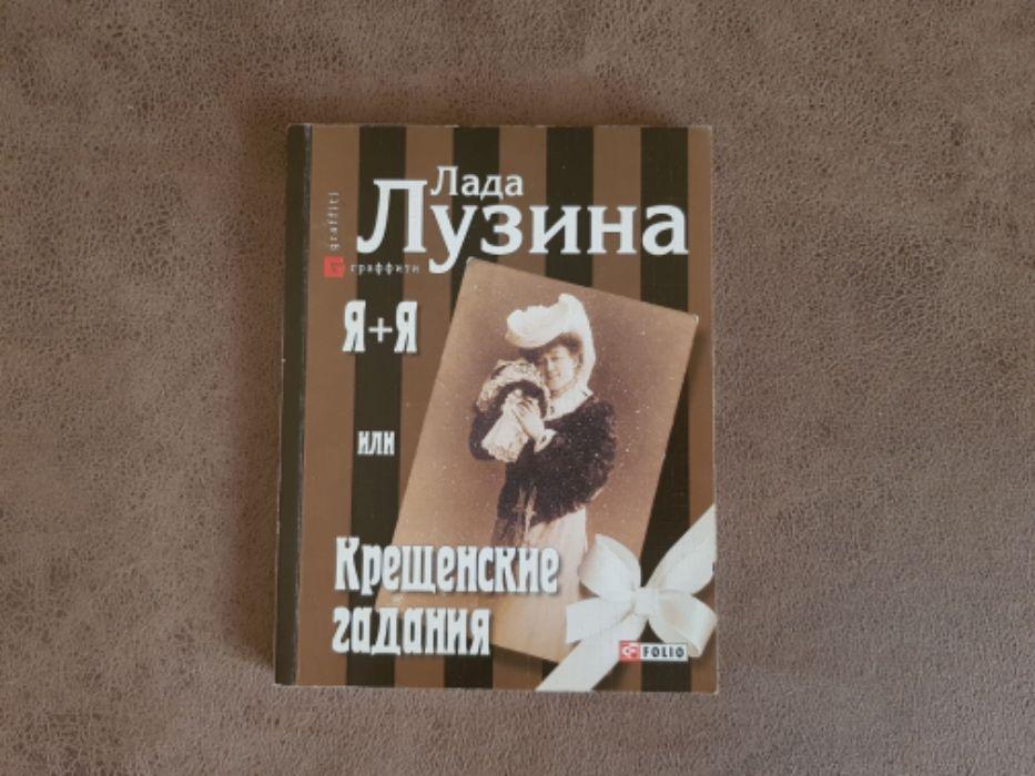 Лада Лузина Я+Я или Крещенские гадания Киев - изображение 1
