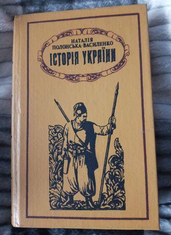 """Книга """"Історія України"""" 1992 г.в."""