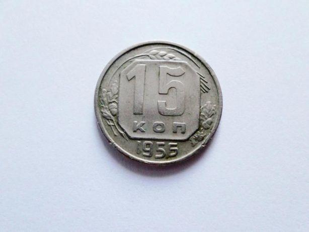 Монета. 15 копеек 1956 года.