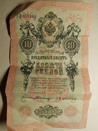 Банкноты начала ХХ века 10. 25 рублей, марки, кроны одним лотом