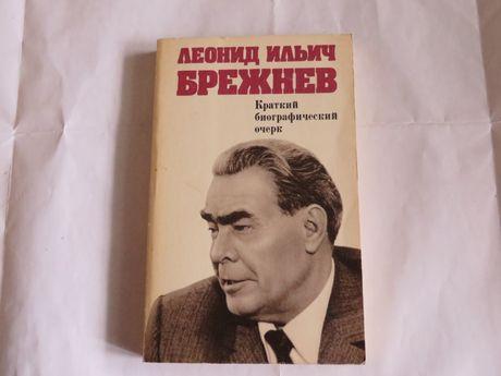 Леонид Ильич Брежнев. Краткий Биографический очерк.