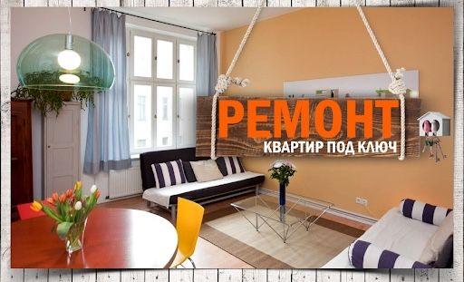 Ремонт квартир ...