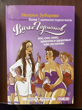 Наталья Зубарова Вальс Гормонов