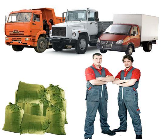Грузчики,вантажники,демонтаж,винос мусора, переезды,грузовое такси