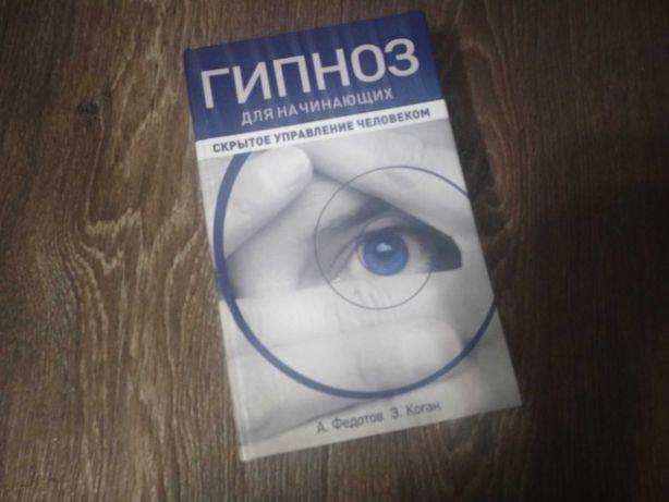 Гипноз для начинающих. Скрытое управление человеком Техники гипноза