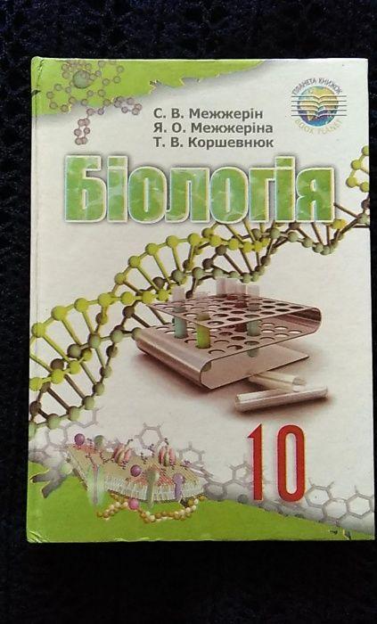 Біологія 10 клас (профільний рівень) Межжерін С.В. Чернигов - изображение 1
