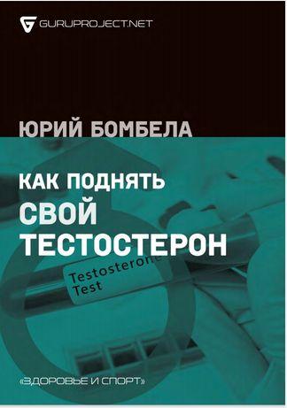 """Эл. книга """"Как поднять свой тестостерон"""" Юрий Бомбела"""