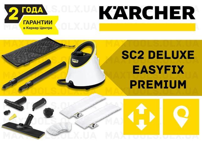 Пароочиститель Karcher SC 2 DELUXE EasyFix PREMIUM Парогенератор 2 3