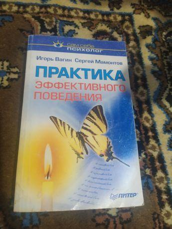 Продам книги по психологии и нумерологии