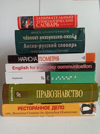 Книги, учебники, английский, право, соціологія та ін.